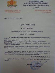 Удостоверение ЕВРОМЕДИК